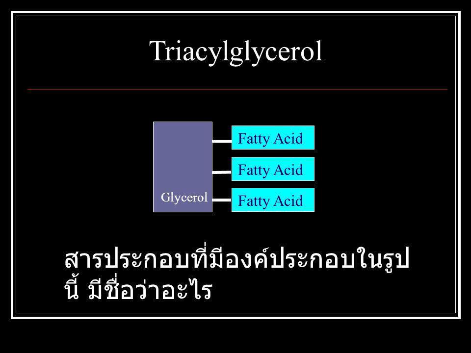 Triacylglycerol สารประกอบที่มีองค์ประกอบในรูปนี้ มีชื่อว่าอะไร
