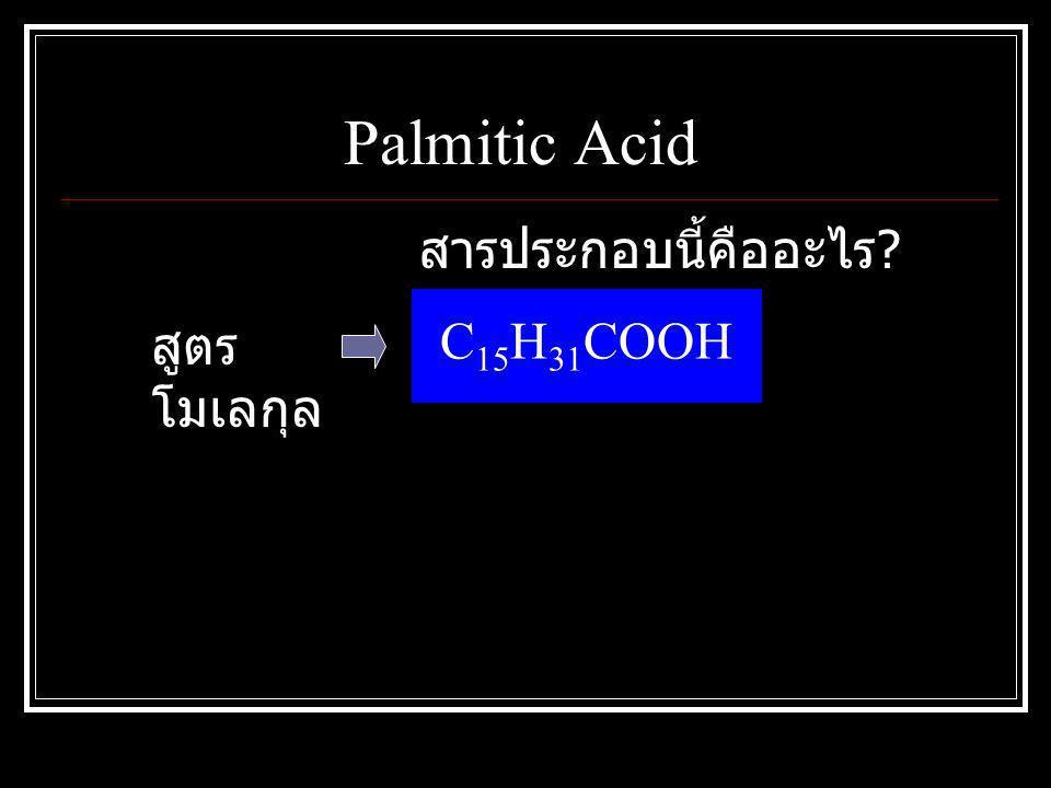 Palmitic Acid สารประกอบนี้คืออะไร C15H31COOH สูตรโมเลกุล