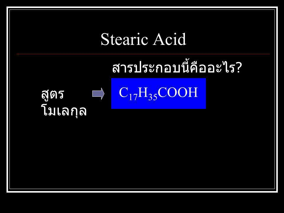 Stearic Acid สารประกอบนี้คืออะไร C17H35COOH สูตรโมเลกุล