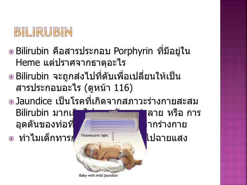 Bilirubin Bilirubin คือสารประกอบ Porphyrin ที่มีอยู่ใน Heme แต่ปราศจากธาตุอะไร.