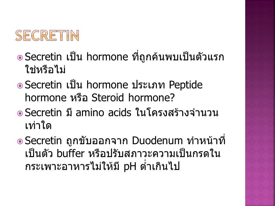 secretin Secretin เป็น hormone ที่ถูกค้นพบเป็นตัวแรก ใช่หรือไม่
