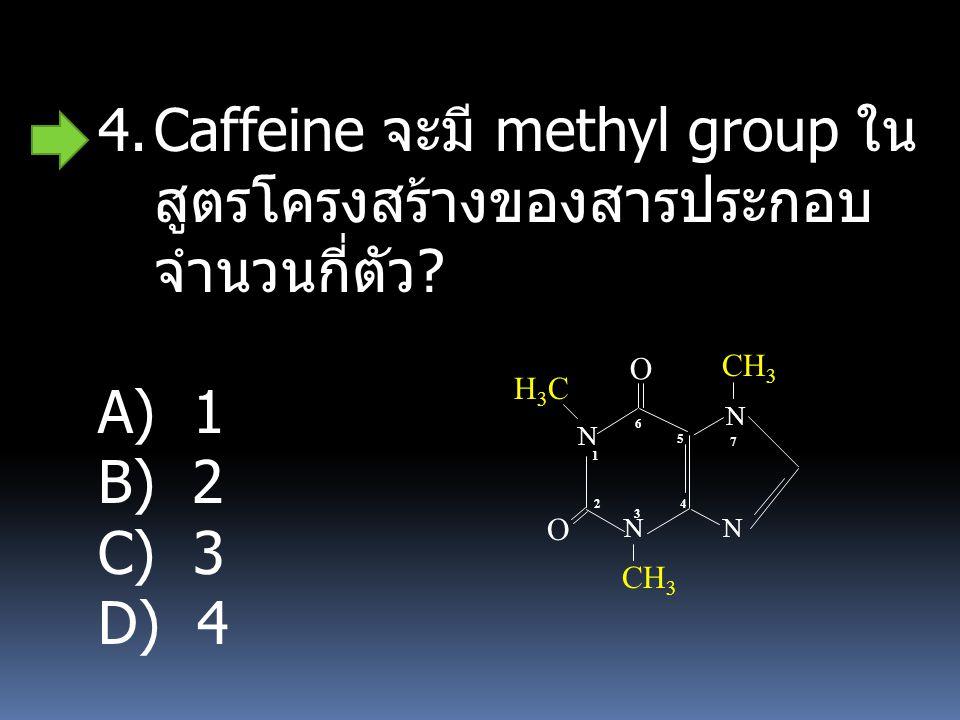 Caffeine จะมี methyl group ในสูตรโครงสร้างของสารประกอบจำนวนกี่ตัว