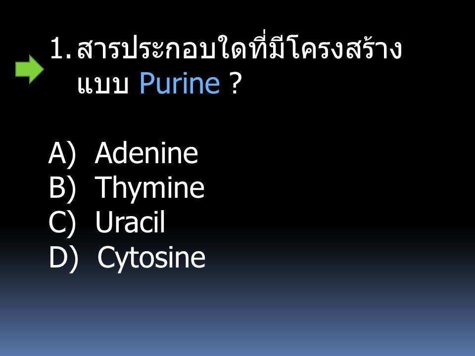สารประกอบใดที่มีโครงสร้างแบบ Purine