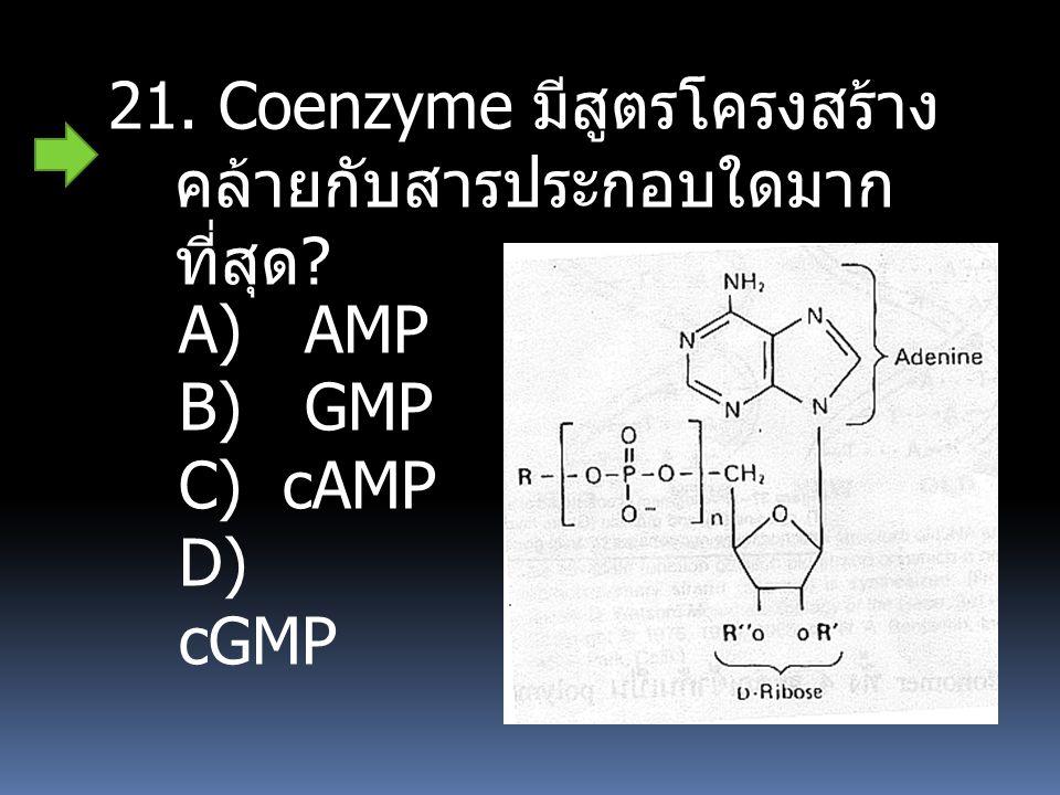21. Coenzyme มีสูตรโครงสร้างคล้ายกับสารประกอบใดมากที่สุด