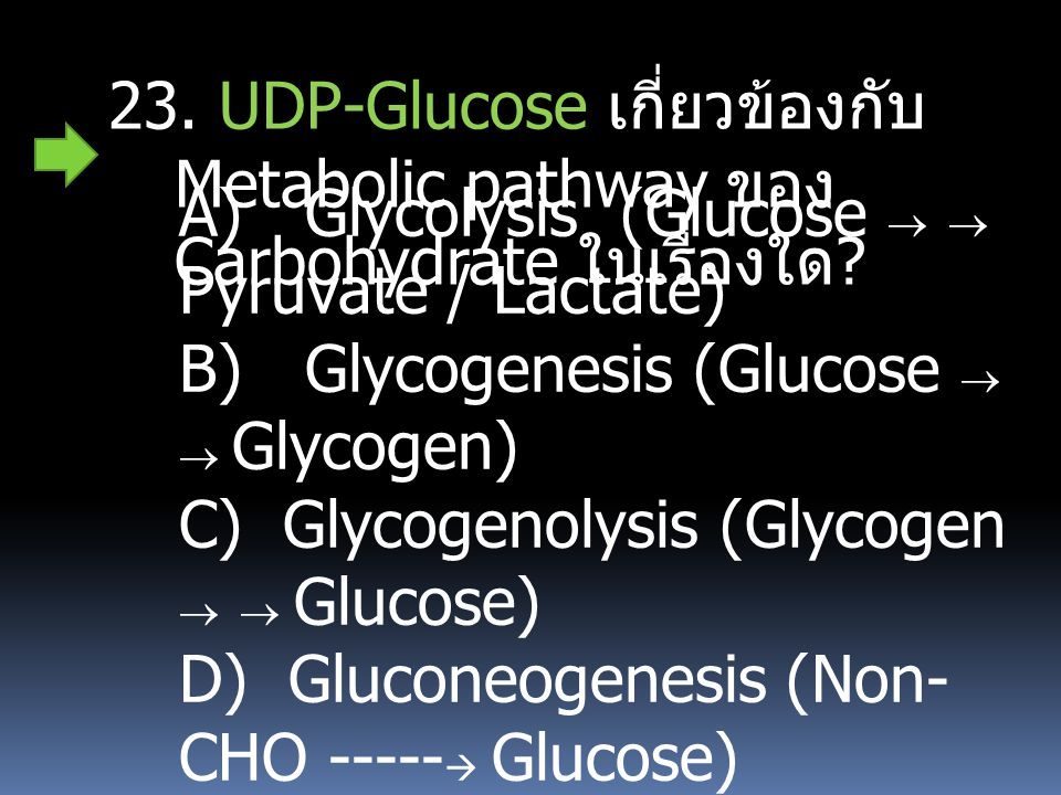 23. UDP-Glucose เกี่ยวข้องกับ Metabolic pathway ของ Carbohydrate ในเรื่องใด
