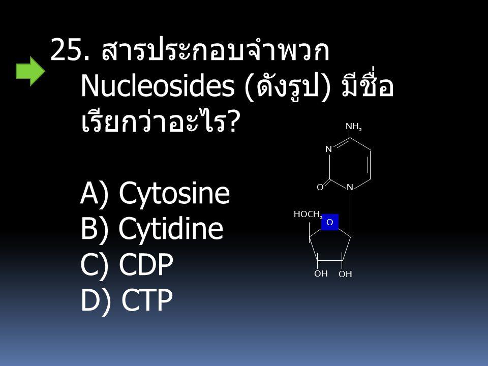 25. สารประกอบจำพวก Nucleosides (ดังรูป) มีชื่อเรียกว่าอะไร