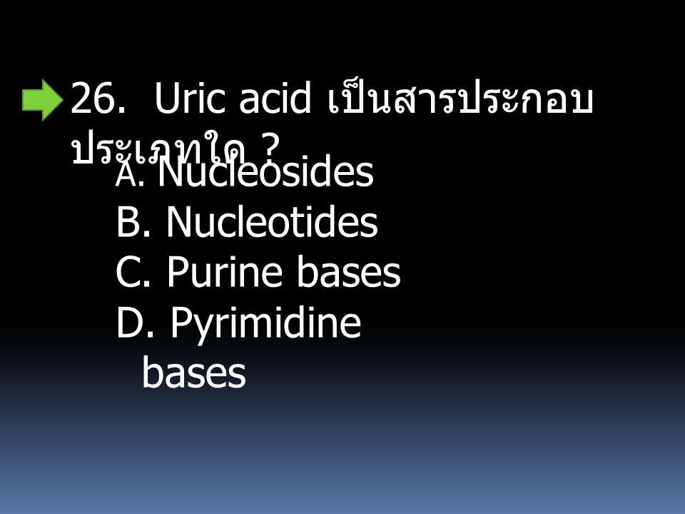 26. Uric acid เป็นสารประกอบประเภทใด