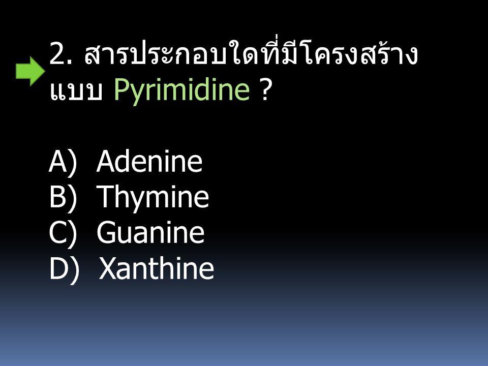 2. สารประกอบใดที่มีโครงสร้าง แบบ Pyrimidine
