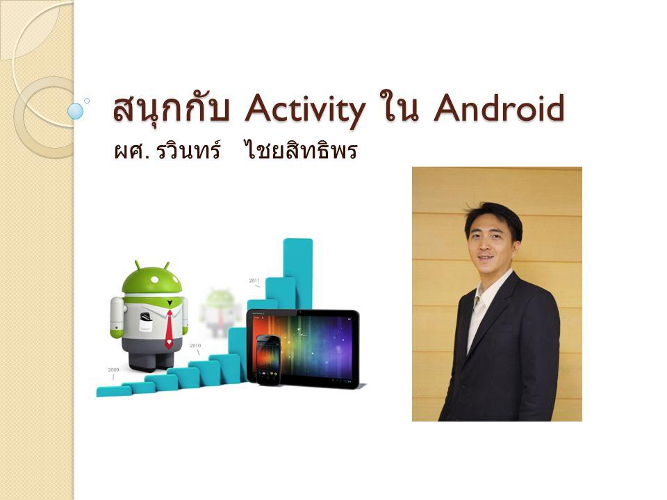 สนุกกับ Activity ใน Android