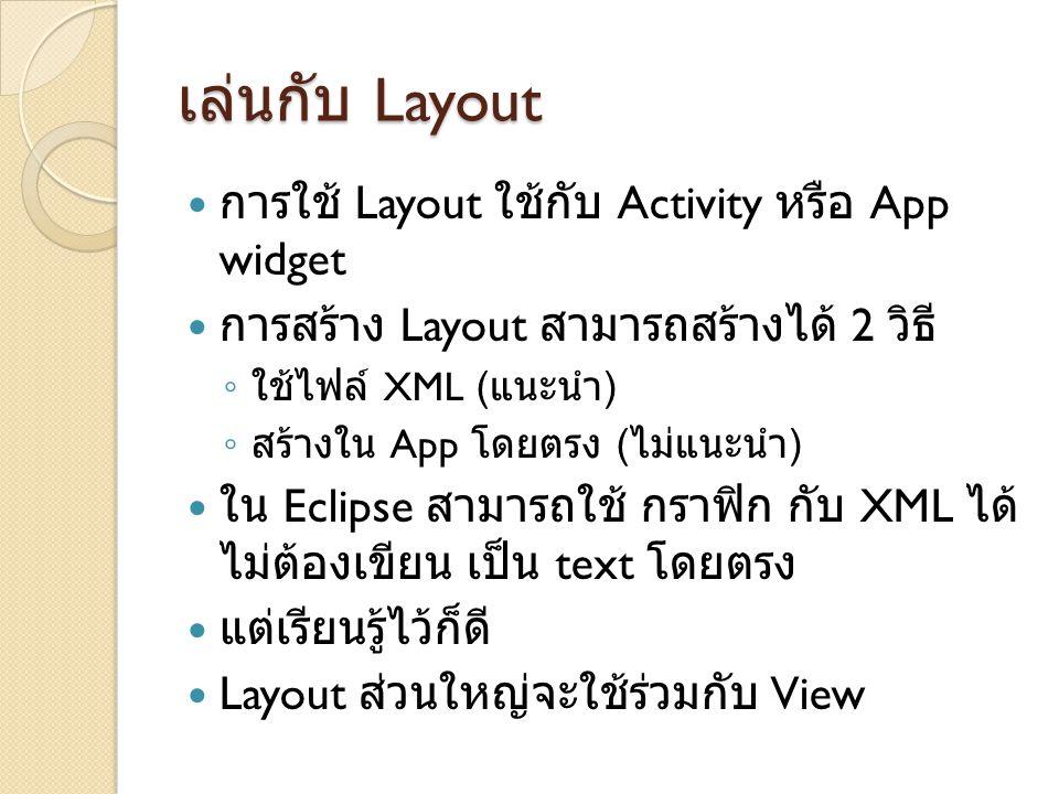 เล่นกับ Layout การใช้ Layout ใช้กับ Activity หรือ App widget