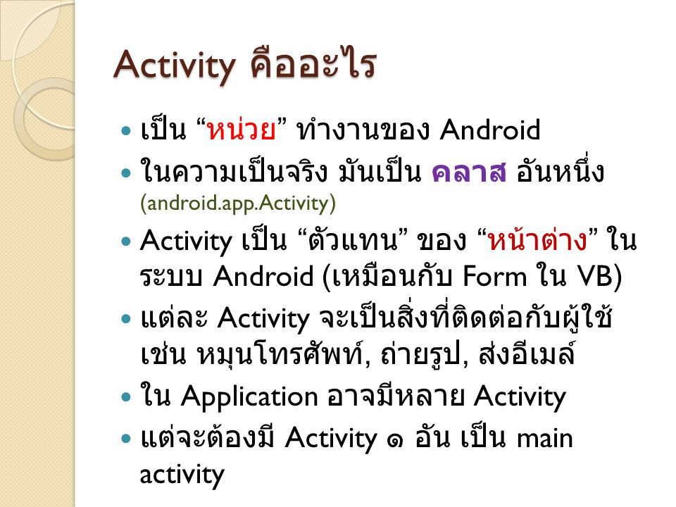 Activity คืออะไร เป็น หน่วย ทำงานของ Android