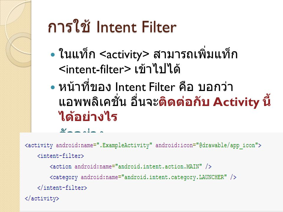 การใช้ Intent Filter ในแท็ก <activity> สามารถเพิ่มแท็ก <intent-filter> เข้าไปได้