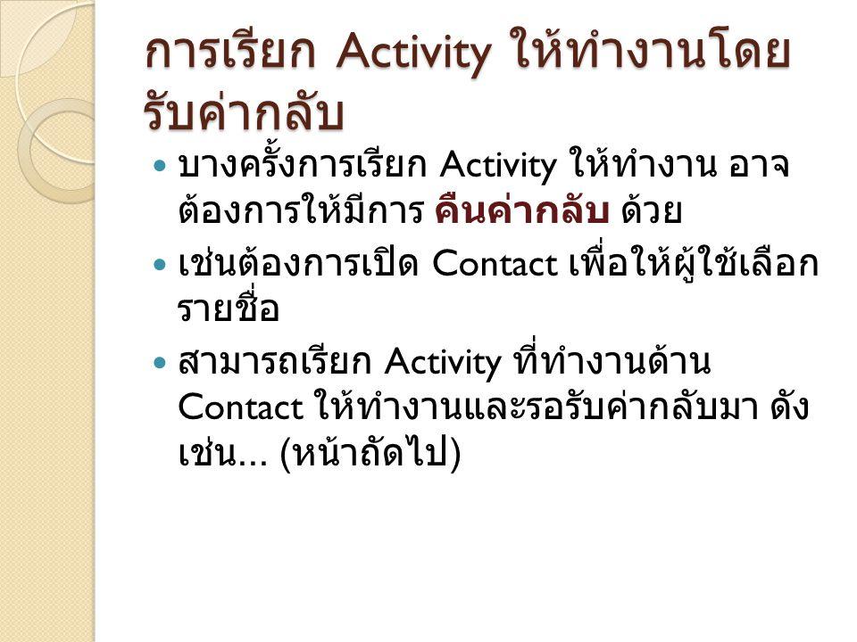 การเรียก Activity ให้ทำงานโดยรับค่ากลับ
