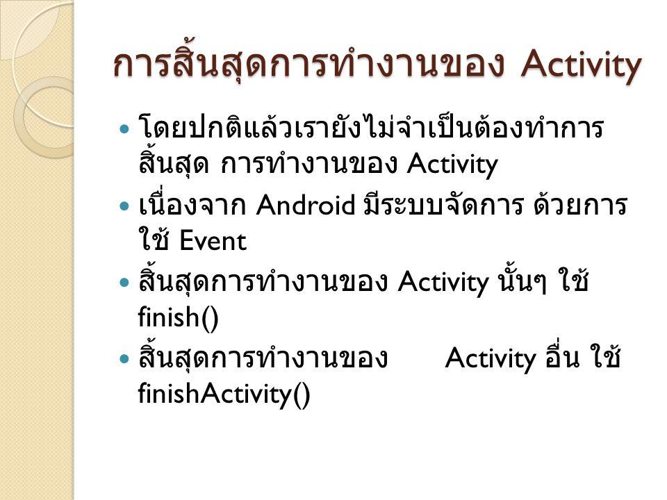 การสิ้นสุดการทำงานของ Activity