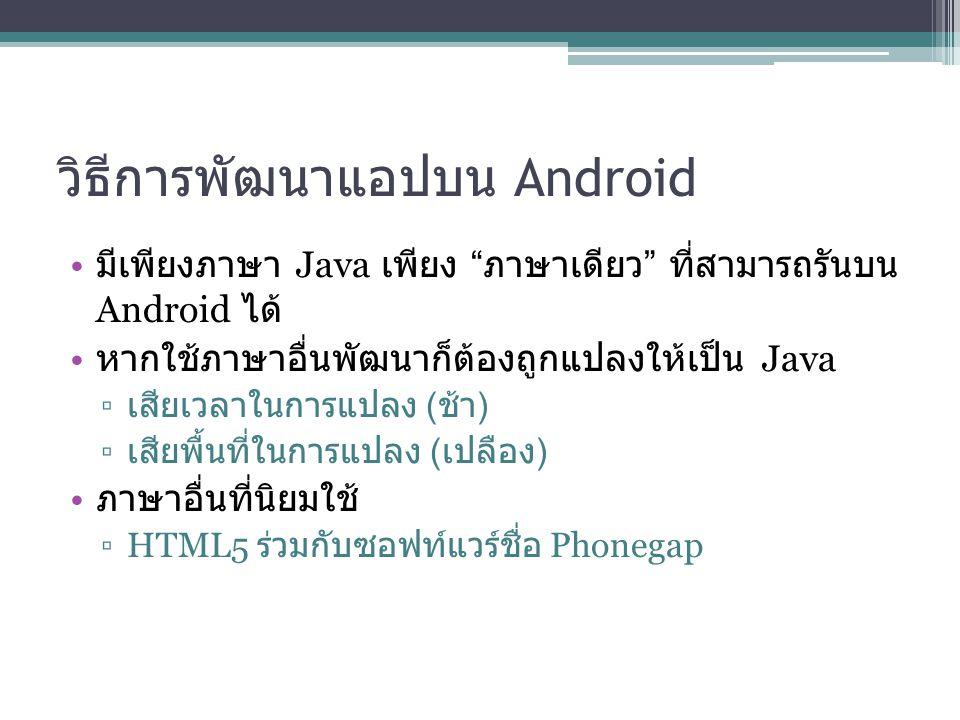 วิธีการพัฒนาแอปบน Android
