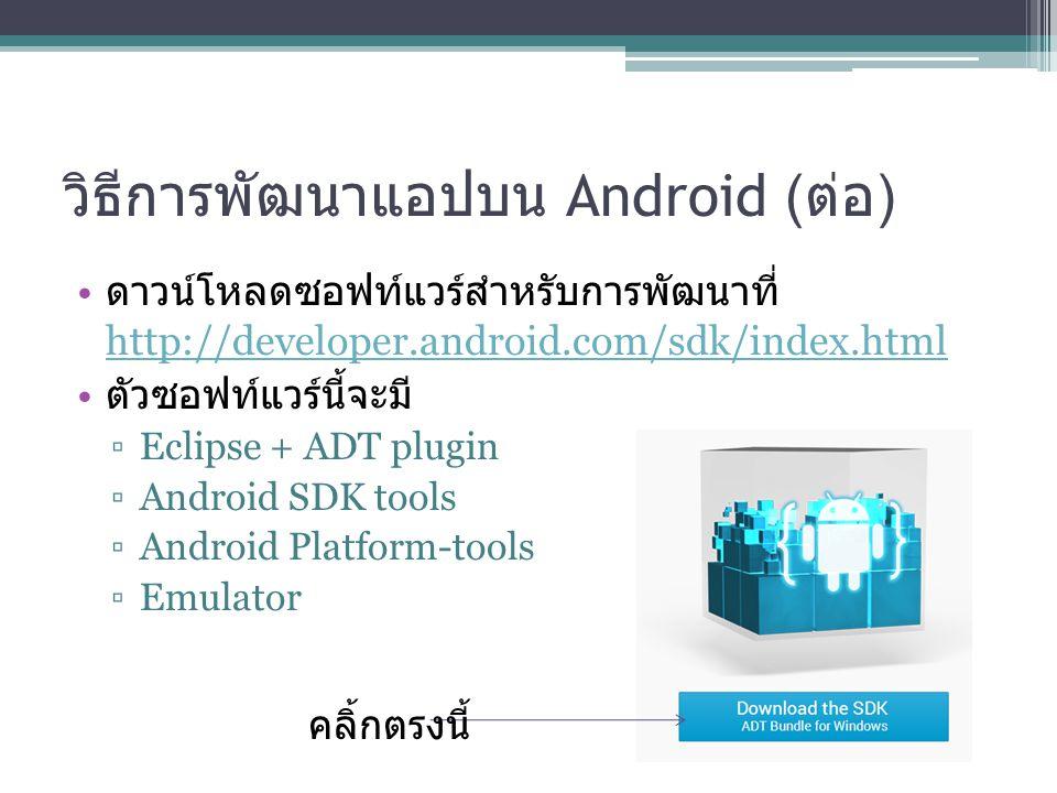 วิธีการพัฒนาแอปบน Android (ต่อ)