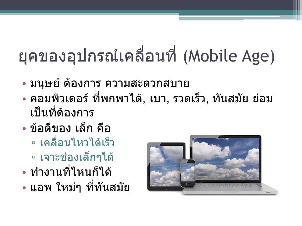 ยุคของอุปกรณ์เคลื่อนที่ (Mobile Age)