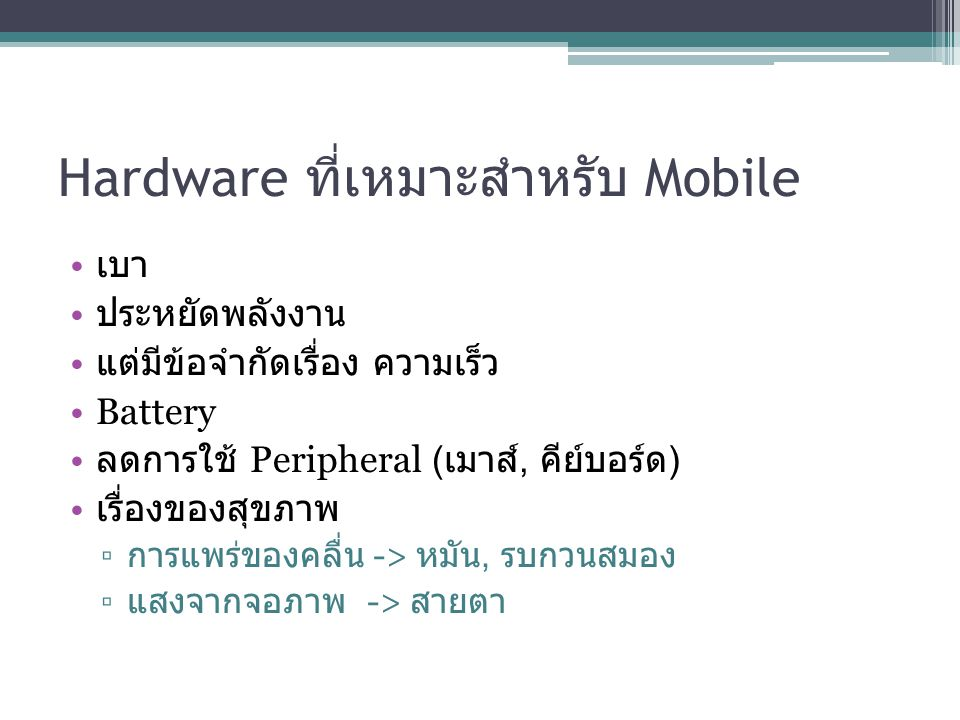 Hardware ที่เหมาะสำหรับ Mobile