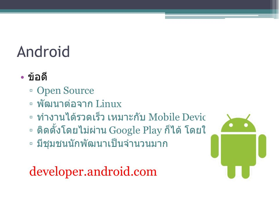 Android developer.android.com ข้อดี Open Source พัฒนาต่อจาก Linux
