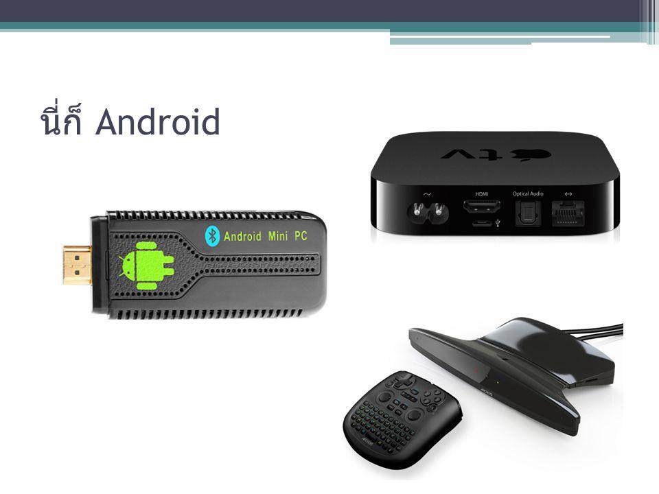 นี่ก็ Android