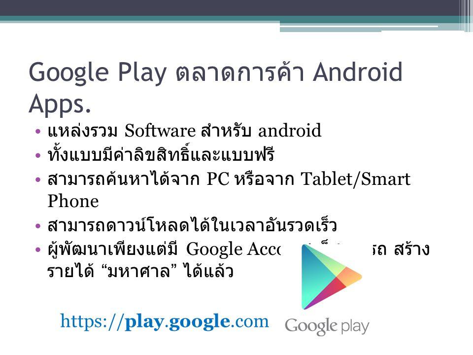 Google Play ตลาดการค้า Android Apps.