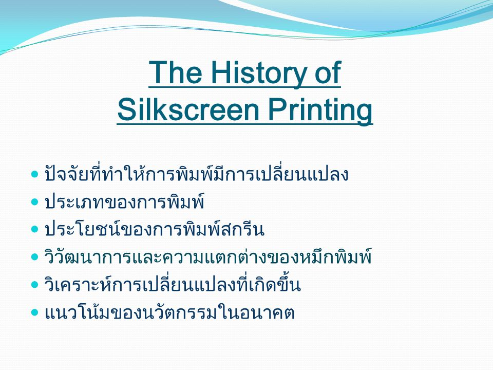 The History of Silkscreen Printing