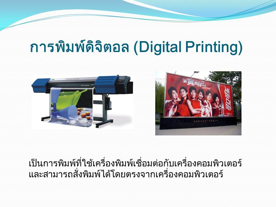 การพิมพ์ดิจิตอล (Digital Printing)