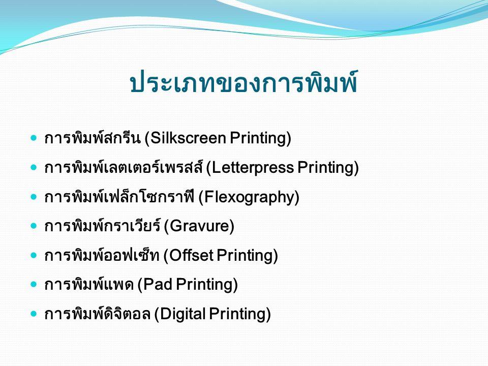 ประเภทของการพิมพ์ การพิมพ์สกรีน (Silkscreen Printing)