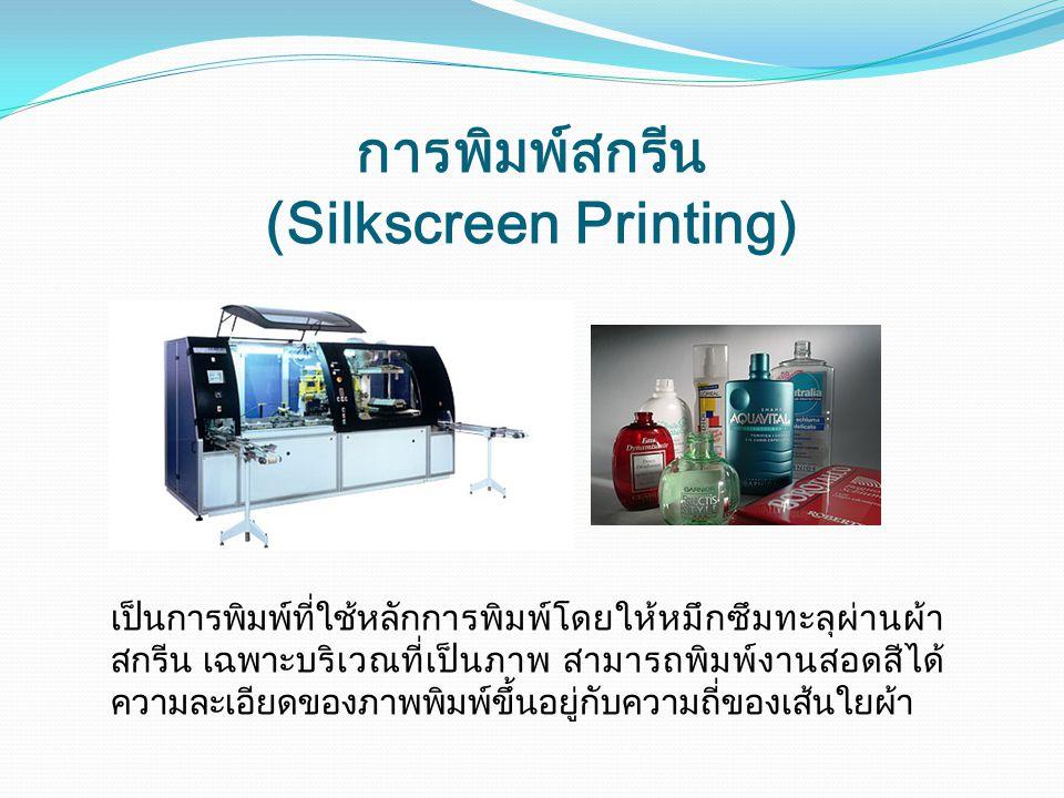 การพิมพ์สกรีน (Silkscreen Printing)