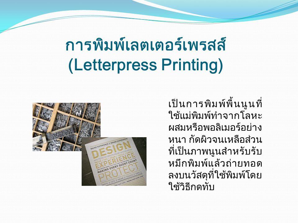 การพิมพ์เลตเตอร์เพรสส์ (Letterpress Printing)