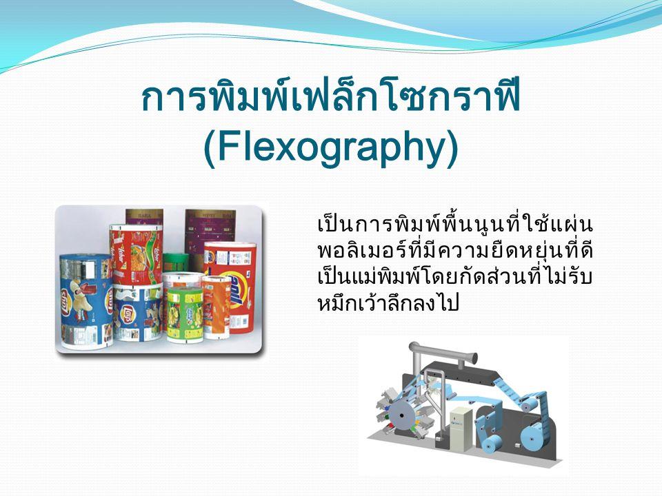 การพิมพ์เฟล็กโซกราฟี (Flexography)