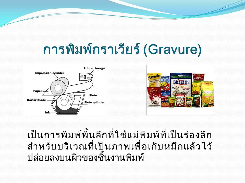 การพิมพ์กราเวียร์ (Gravure)