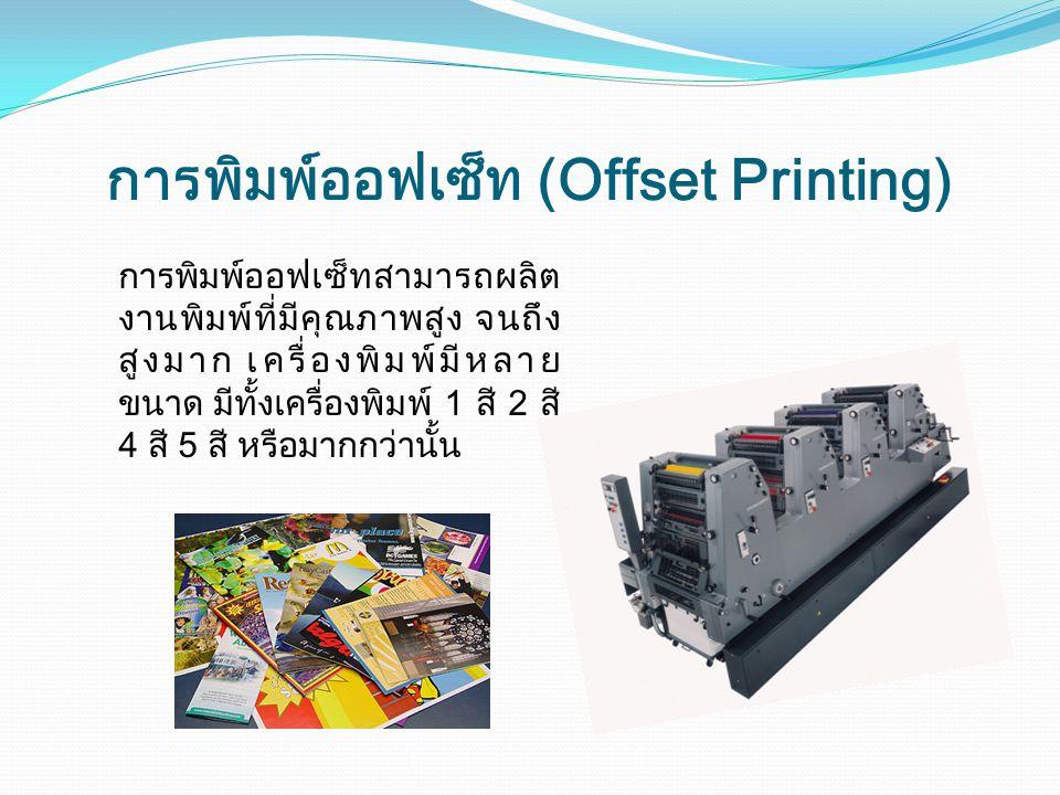 การพิมพ์ออฟเซ็ท (Offset Printing)