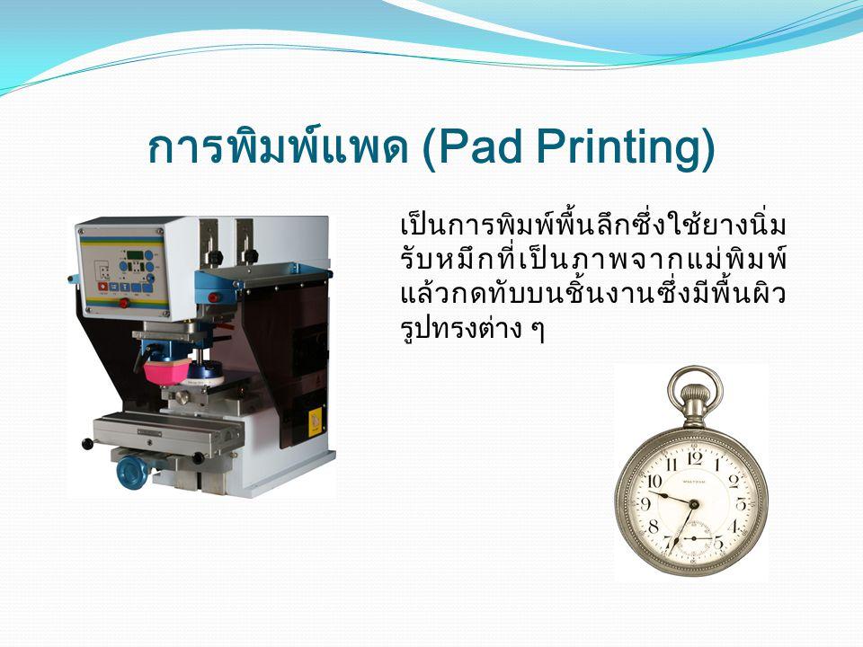 การพิมพ์แพด (Pad Printing)