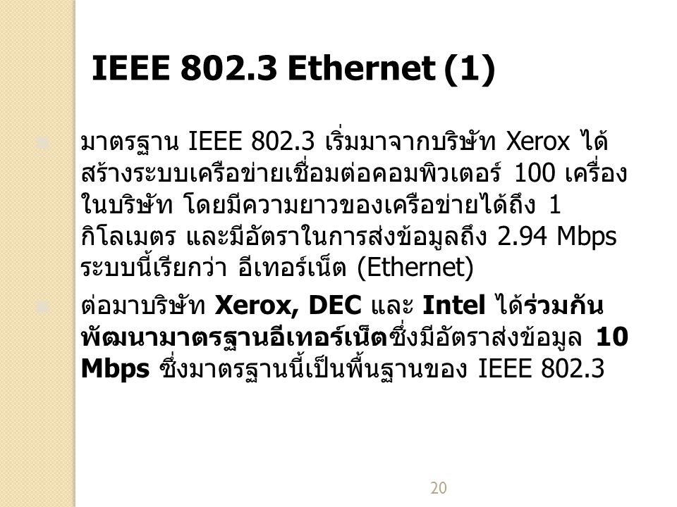 IEEE 802.3 Ethernet (1)