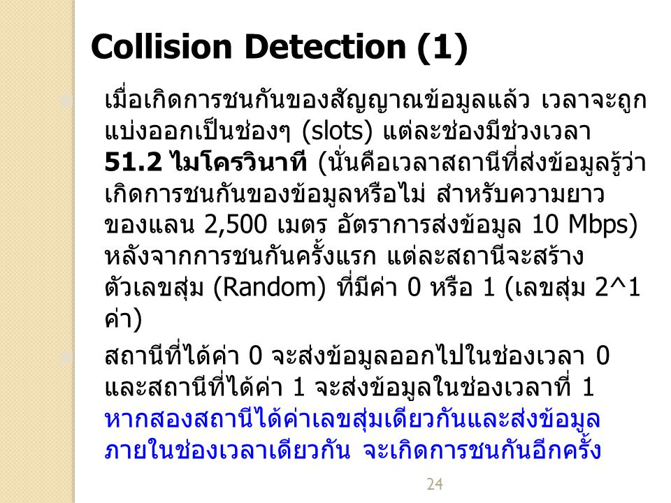 Collision Detection (1)