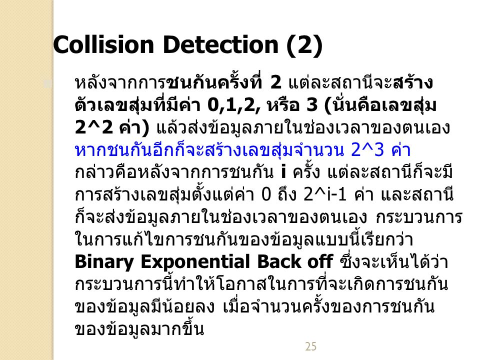 Collision Detection (2)