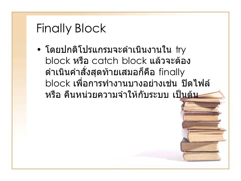 Finally Block