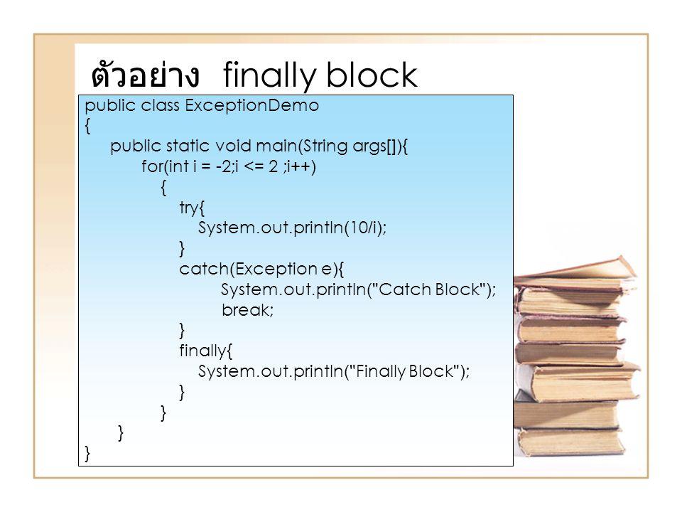 ตัวอย่าง finally block