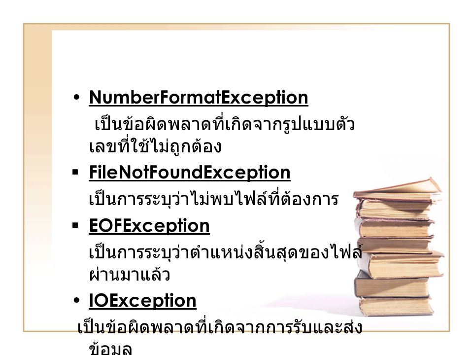 NumberFormatException