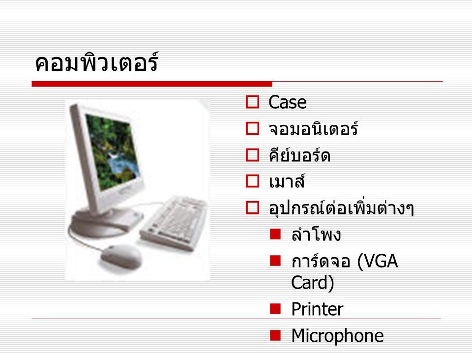 คอมพิวเตอร์ Case จอมอนิเตอร์ คีย์บอร์ด เมาส์ อุปกรณ์ต่อเพิ่มต่างๆ