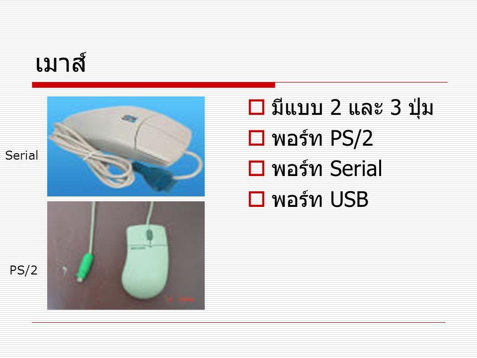 เมาส์ มีแบบ 2 และ 3 ปุ่ม พอร์ท PS/2 พอร์ท Serial พอร์ท USB Serial PS/2