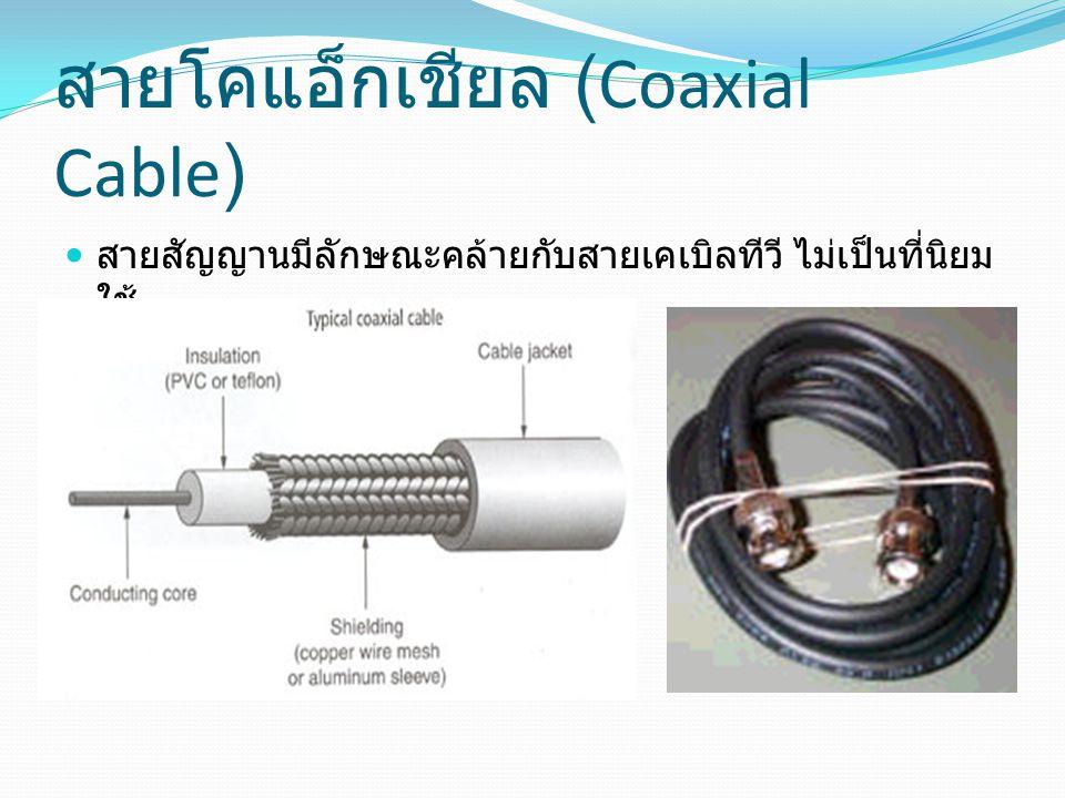 สายโคแอ็กเชียล (Coaxial Cable)