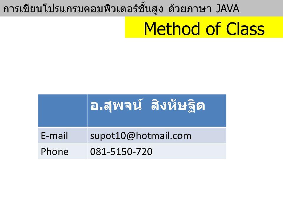 Method of Class อ.สุพจน์ สิงหัษฐิต