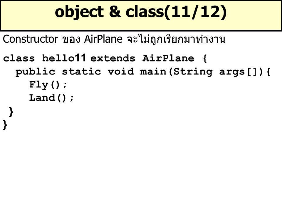object & class(11/12) Constructor ของ AirPlane จะไม่ถูกเรียกมาทำงาน