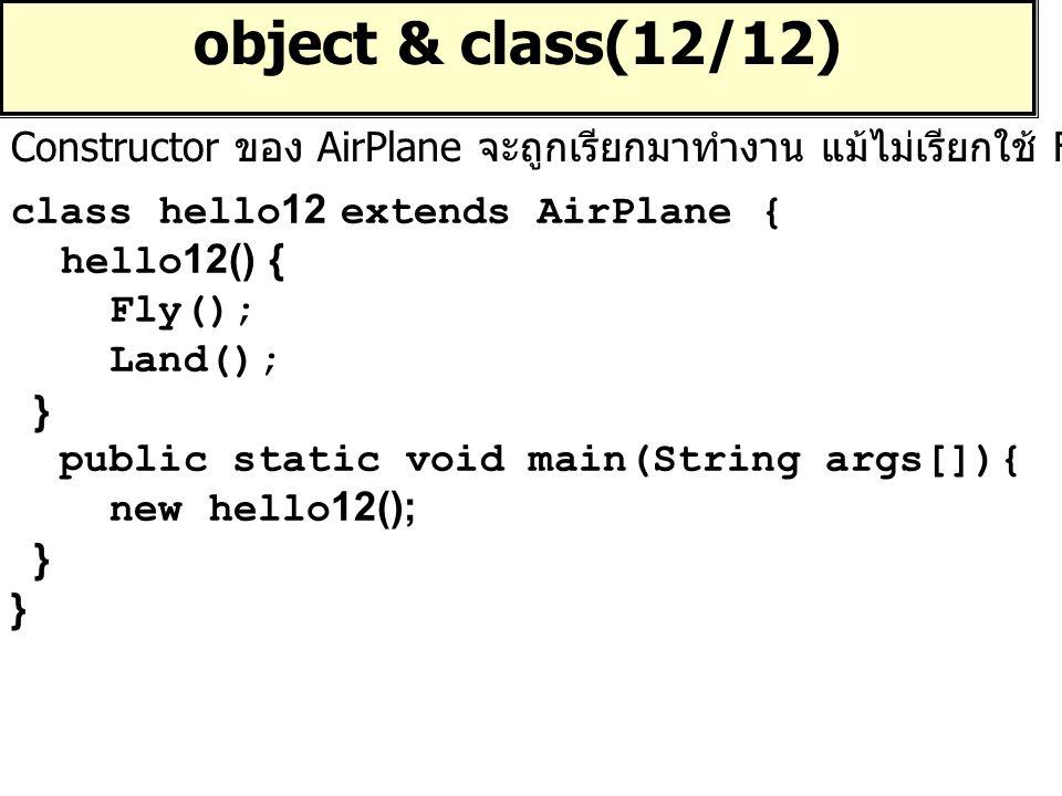 object & class(12/12) Constructor ของ AirPlane จะถูกเรียกมาทำงาน แม้ไม่เรียกใช้ Fly() หรือ Land() ก็ตาม.