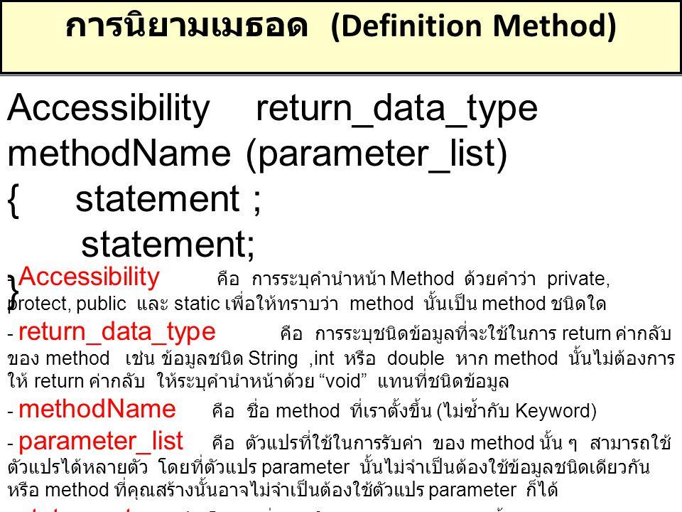 การนิยามเมธอด (Definition Method)