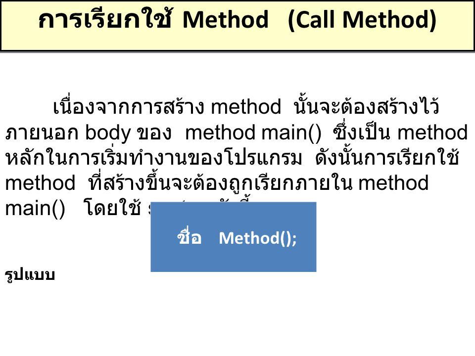 การเรียกใช้ Method (Call Method)