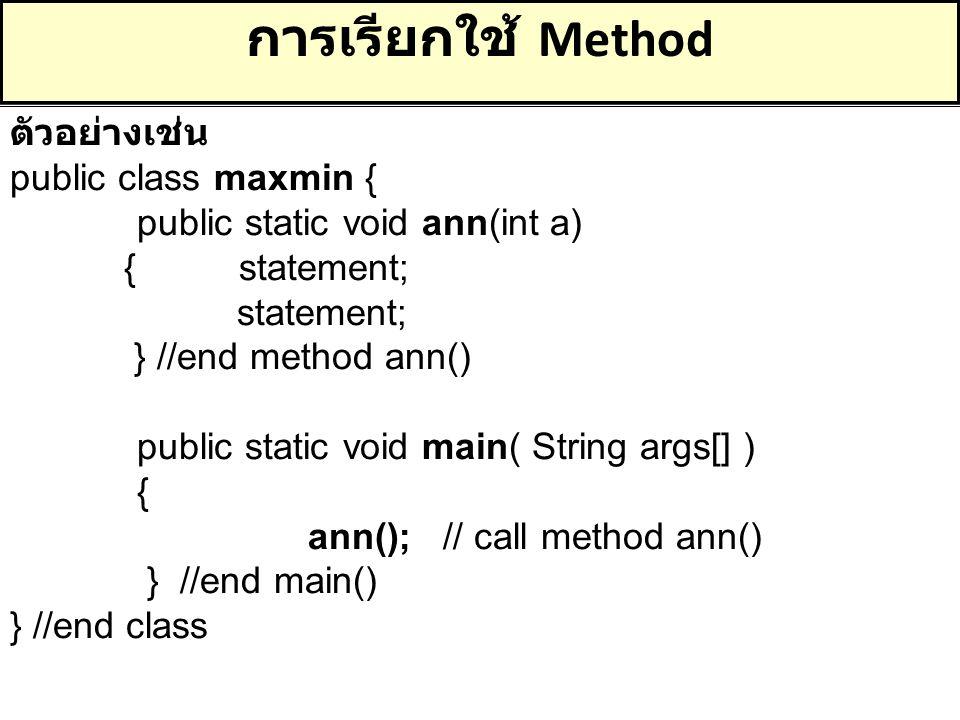 การเรียกใช้ Method ตัวอย่างเช่น public class maxmin {