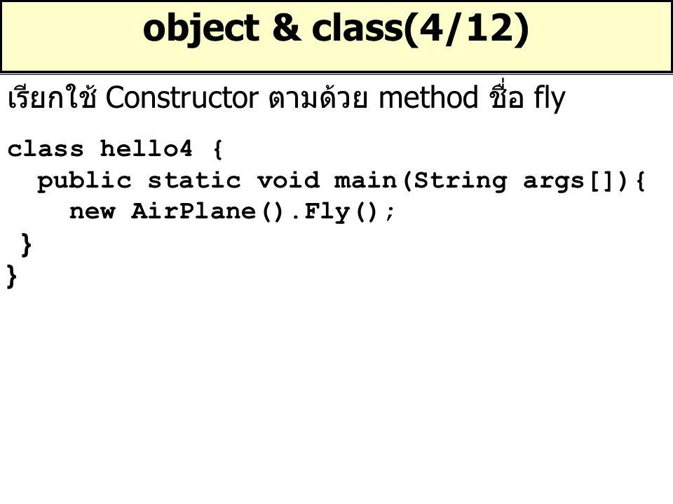 object & class(4/12) เรียกใช้ Constructor ตามด้วย method ชื่อ fly
